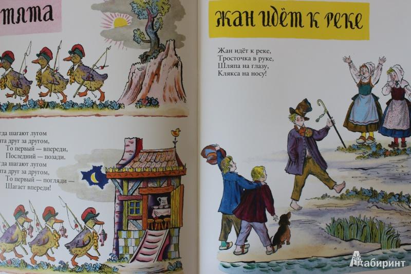 Иллюстрация 5 из 44 для Сюзон и мотылек. Французские народные песенки | Лабиринт - книги. Источник: so-vanille