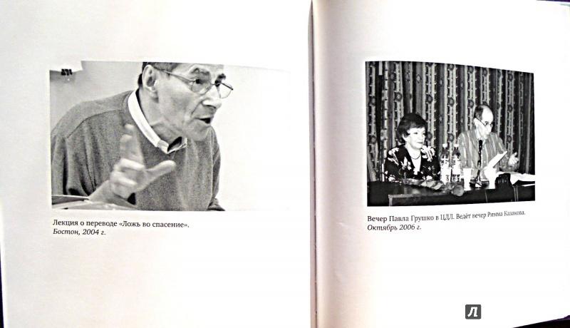 Иллюстрация 17 из 22 для Между Я и Явью: Избранные стихи - Павел Грушко | Лабиринт - книги. Источник: Александр Н.