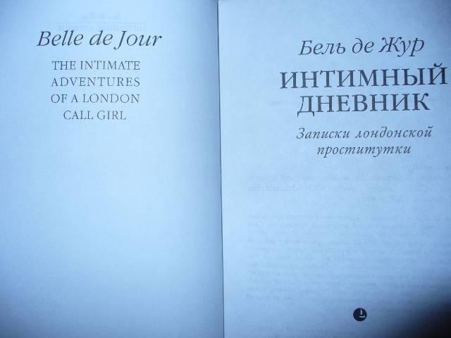 Иллюстрация 1 из 4 для Интимный дневник. Записки лондонской проститутки - Бель де Жур | Лабиринт - книги. Источник: mia_wallace_xxi