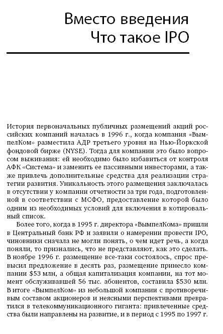 Иллюстрация 1 из 9 для IPO от I до O: Пособие для финансовых директоров и инвестиционных аналитиков - Могин, Лукашов | Лабиринт - книги. Источник: Joker