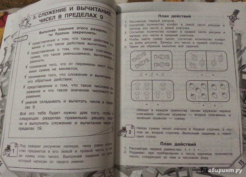 Иллюстрация 6 из 39 для Математика. 1 класс. Закрепляем трудные темы - Владимир Занков | Лабиринт - книги. Источник: Lum