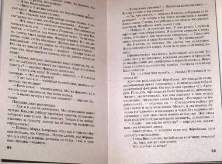 Иллюстрация 1 из 3 для 29 отравленных принцев - Татьяна Степанова | Лабиринт - книги. Источник: Zhanna