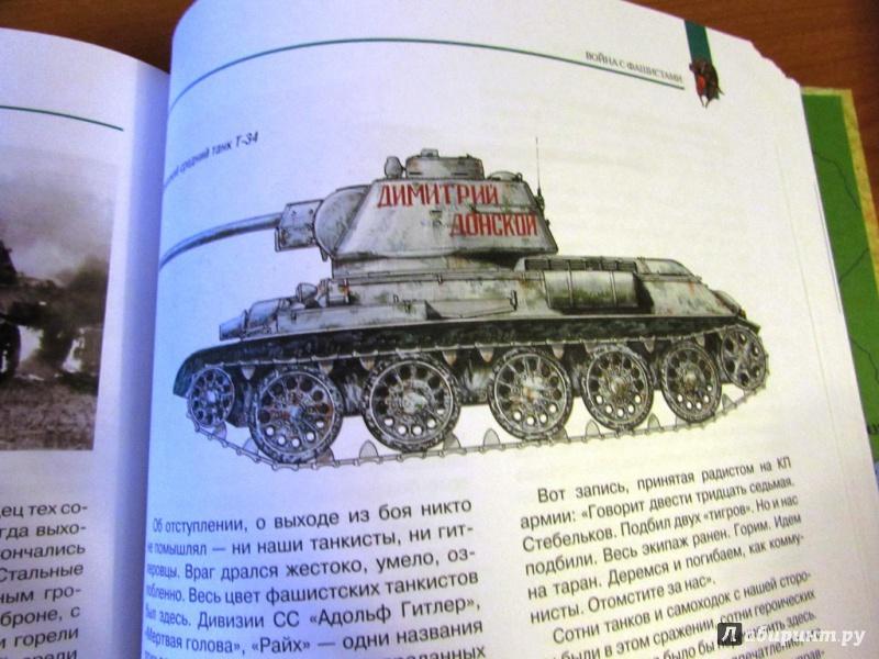 Иллюстрация 16 из 39 для Книга будущих командиров - Анатолий Митяев | Лабиринт - книги. Источник: настя тимарг