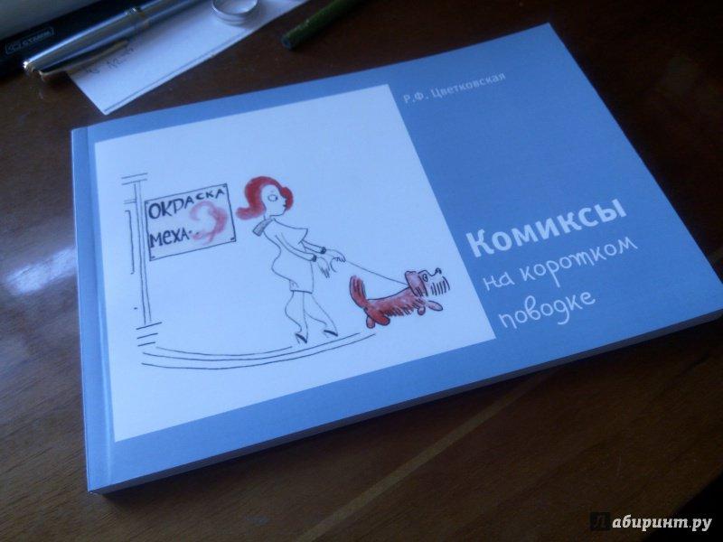 Иллюстрация 4 из 7 для Комиксы на коротком поводке - Римма Цветковская | Лабиринт - книги. Источник: Кулаков  Вячеслав Валерьевич