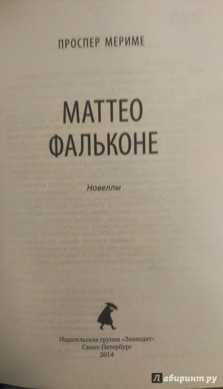 Иллюстрация 2 из 6 для Маттео Фальконе. Новеллы - Проспер Мериме | Лабиринт - книги. Источник: Annexiss