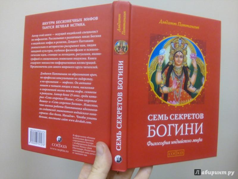 Святая проститутка книга сниму проститутку в днепродзержинске