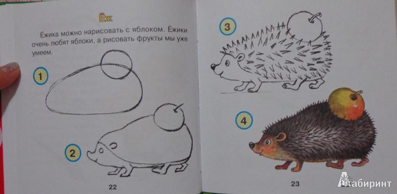 Иллюстрация 9 из 30 для Я умею рисовать - Галина Шалаева | Лабиринт - книги. Источник: Оля******