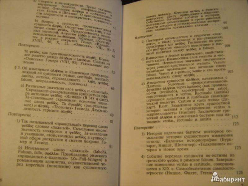 Иллюстрация 6 из 13 для Парменид - Мартин Хайдеггер | Лабиринт - книги. Источник: Mashutka