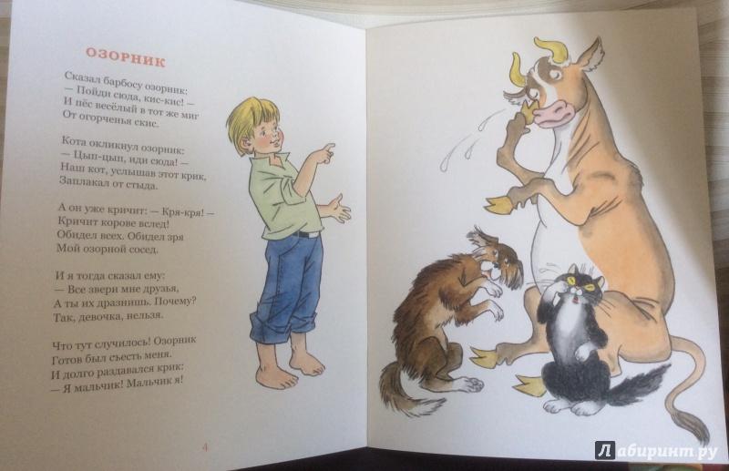 Иллюстрация 16 из 36 для Послушай, черепаха! - Михаил Кудинов | Лабиринт - книги. Источник: valjavalentina