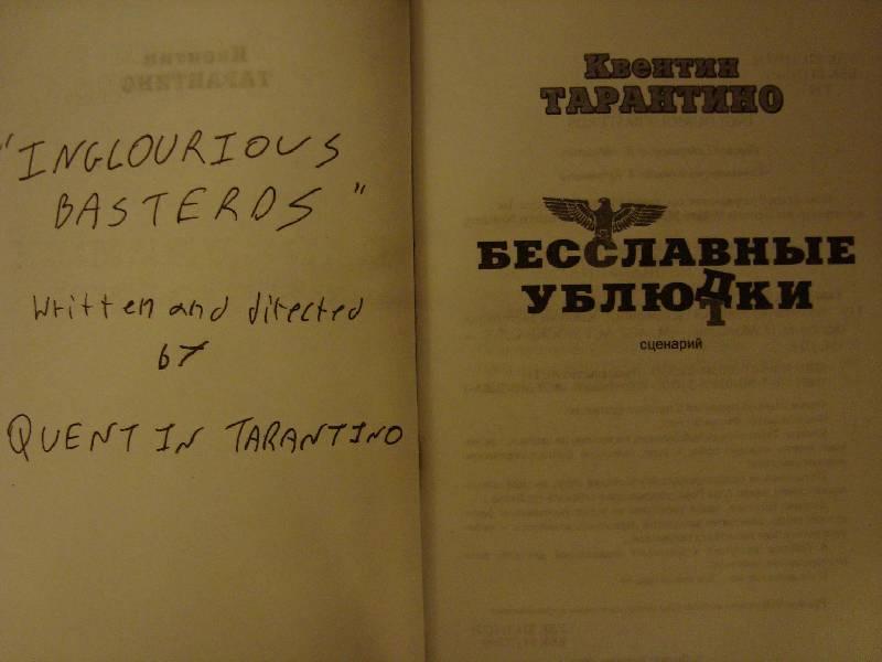 Иллюстрация 3 из 4 для Бесславные ублюдки - Квентин Тарантино   Лабиринт - книги. Источник: Прибылов  Александр