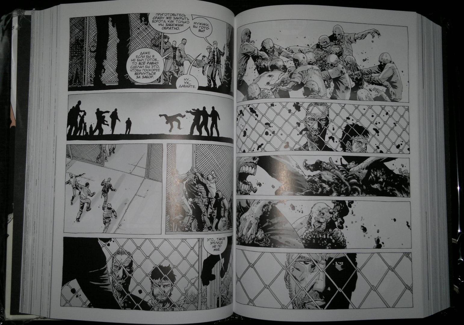 Иллюстрация 36 из 73 для Ходячие мертвецы. Полное собрание. Том 1 - Роберт Киркман | Лабиринт - книги. Источник: Шаповалов  Алексей