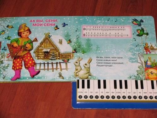 Иллюстрация 1 из 2 для Играем и поем. Детские песенки | Лабиринт - книги. Источник: Svetlana