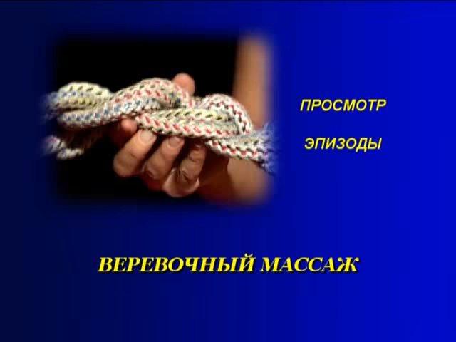 Иллюстрация 1 из 10 для Веревочный массаж (DVD) - Денис Попов-Толмачев | Лабиринт - . Источник: noname