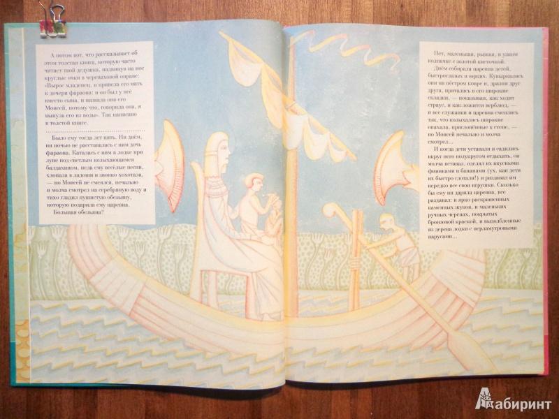 Иллюстрация 16 из 46 для Библейские сказки - Саша Черный   Лабиринт - книги. Источник: Дербилова  Людмила Владимировна