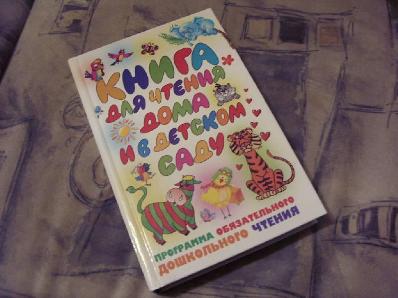 Иллюстрация 2 из 9 для Книга для чтения дома и в детском саду: программа обязательного дошкольного чтения   Лабиринт - книги. Источник: Золотая рыбка