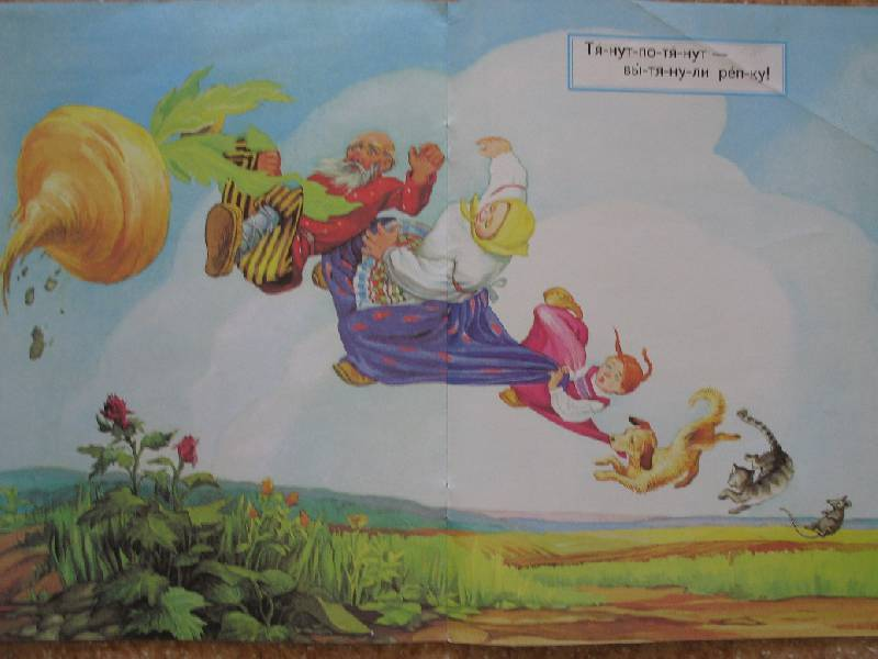 Иллюстрация 6 из 9 для Репка | Лабиринт - книги. Источник: magnolia