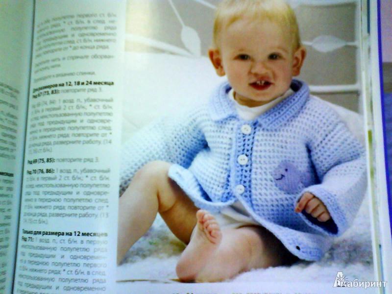 Иллюстрация 20 из 32 для Очаровательные модели, связанные крючком, для малышей от 0 до 5 лет - Бобби Матела | Лабиринт - книги. Источник: Мила