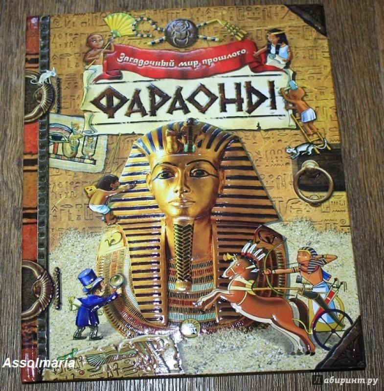 Иллюстрация 24 из 71 для Загадочный мир прошлого. Фараоны | Лабиринт - книги. Источник: Ассол