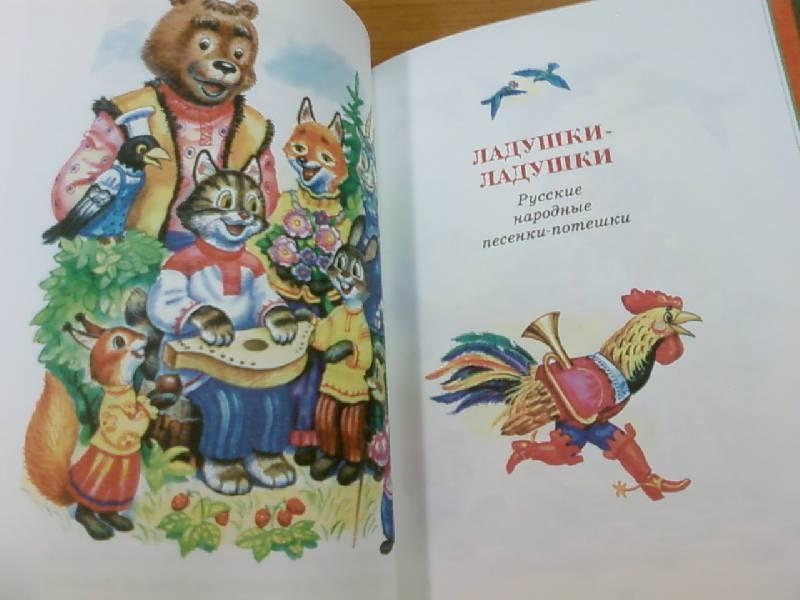 Иллюстрация 6 из 8 для Русские сказки и потешки | Лабиринт - книги. Источник: lettrice