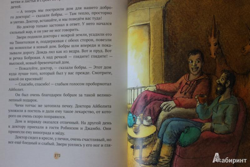 Иллюстрация 47 из 65 для Доктор Айболит - Корней Чуковский   Лабиринт - книги. Источник: so-vanille