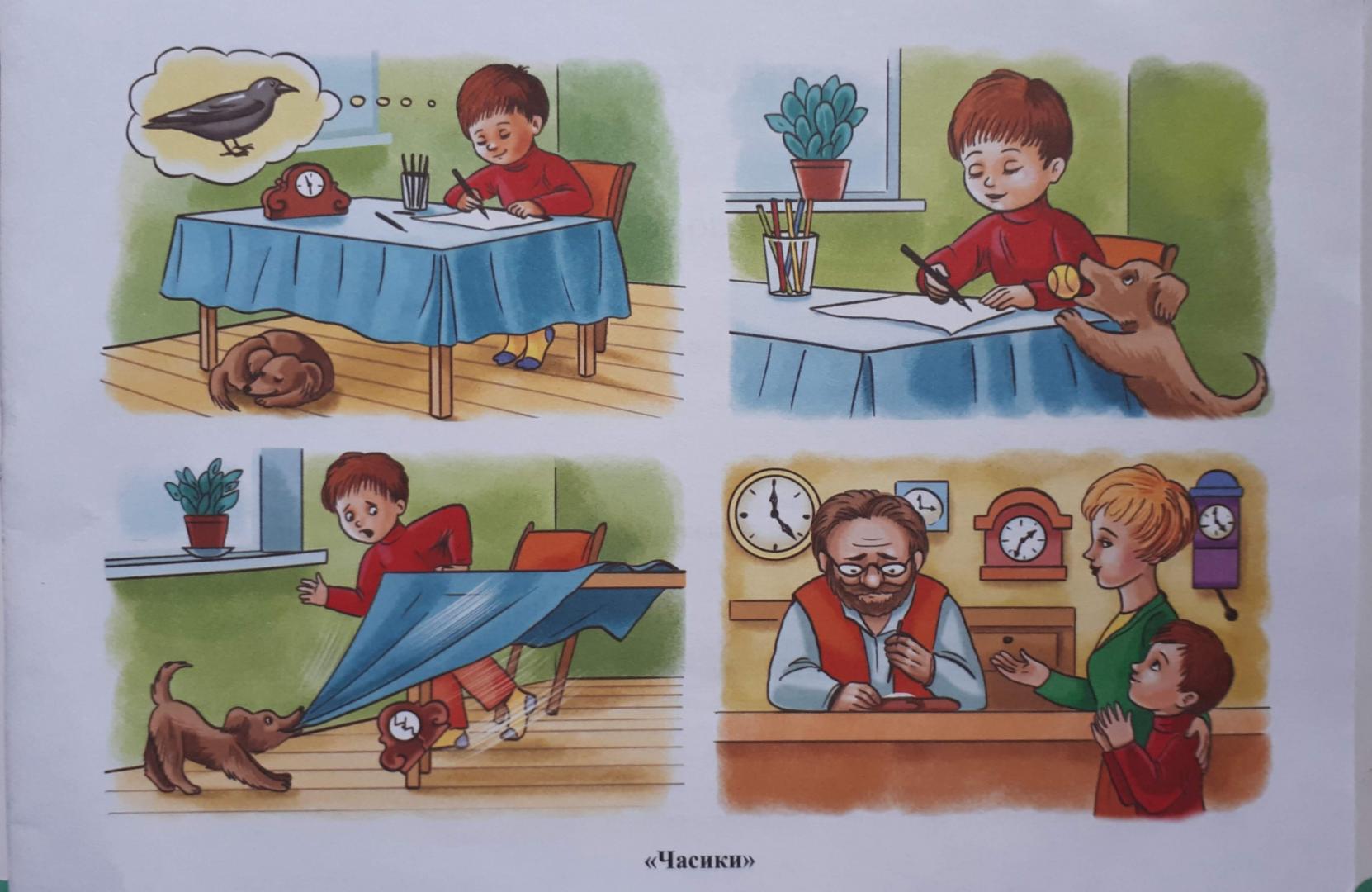 составление рассказов по сюжетным картинкам урок вот