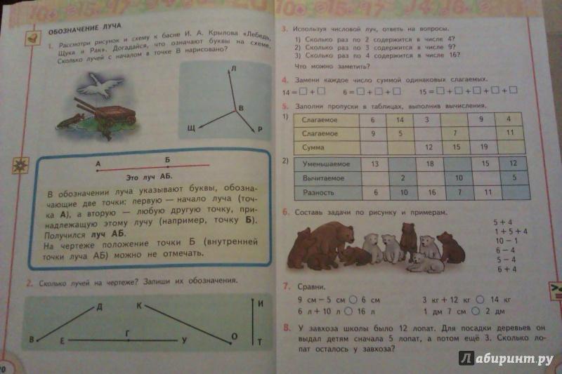 Иллюстрация 11 из 18 для Математика. 2 класс. Учебник. В 2-х частях (+CD). ФГОС - Дорофеев, Миракова, Бука   Лабиринт - книги. Источник: Никонов Даниил