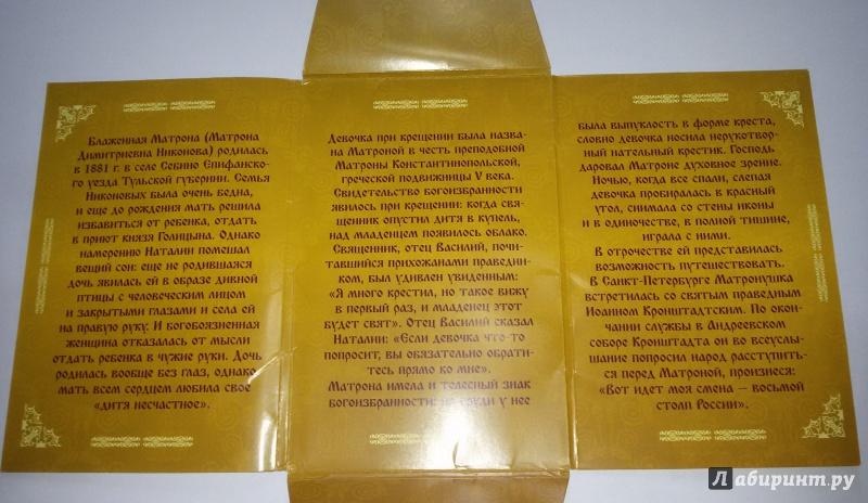 Иллюстрация 5 из 31 для Молитвенная помощь блаженной Матроны Московской (набор открыток)   Лабиринт - книги. Источник: анна