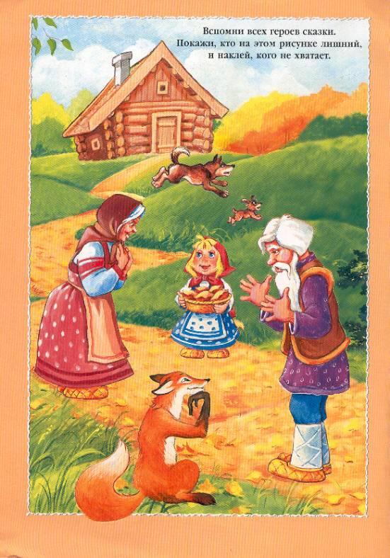 Иллюстрация 2 из 2 для Игры со сказками: Маша и медведь ...