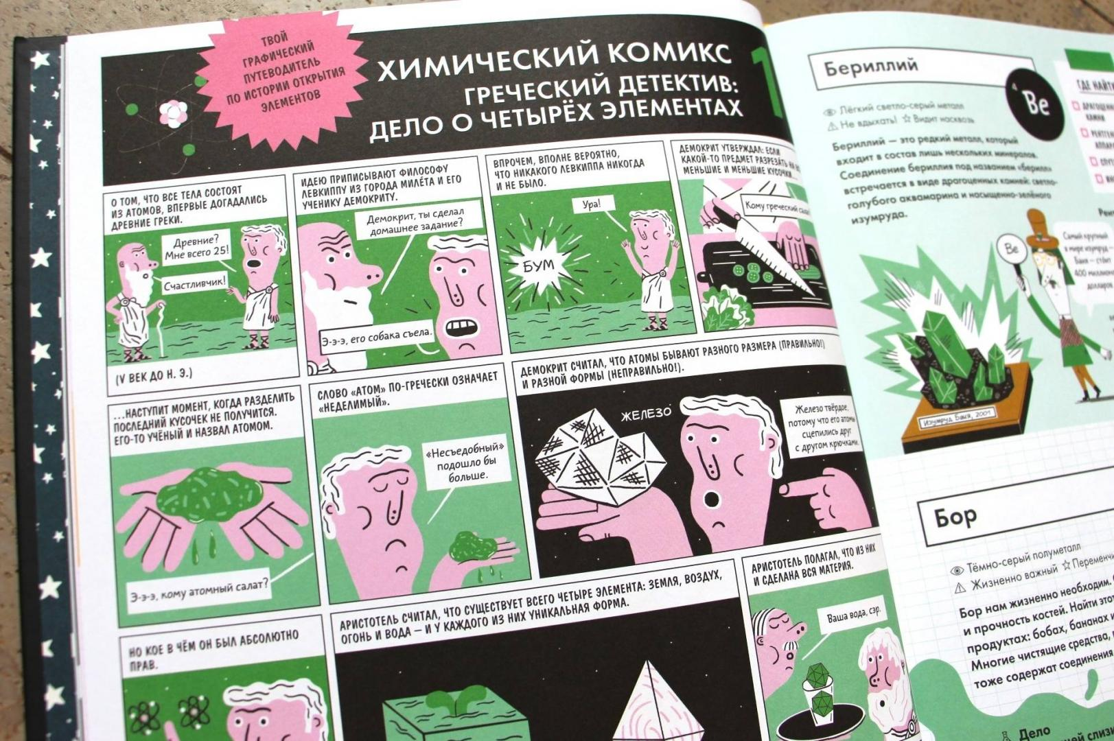 Иллюстрация 41 из 50 для Элементарно! Вся таблица Менделеева у тебя дома - Майк Барфилд | Лабиринт - книги. Источник: Анна К.