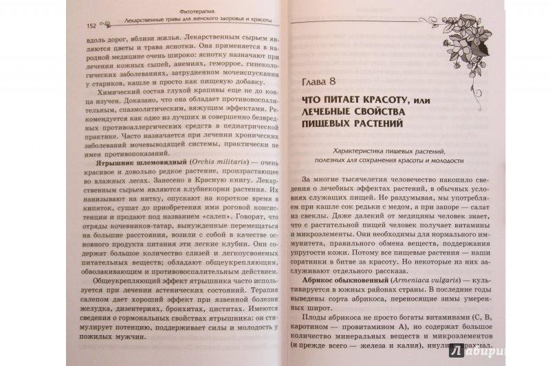 Иллюстрация 10 из 12 для Фитотерапия. Лекарственные травы для женского здоровья - Ирина Руженкова | Лабиринт - книги. Источник: С  Т