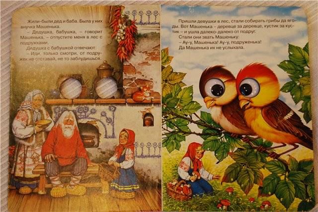 Иллюстрация 4 из 4 для Глазки: Маша и медведь   Лабиринт - книги. Источник: Ляпина  Ольга Станиславовна