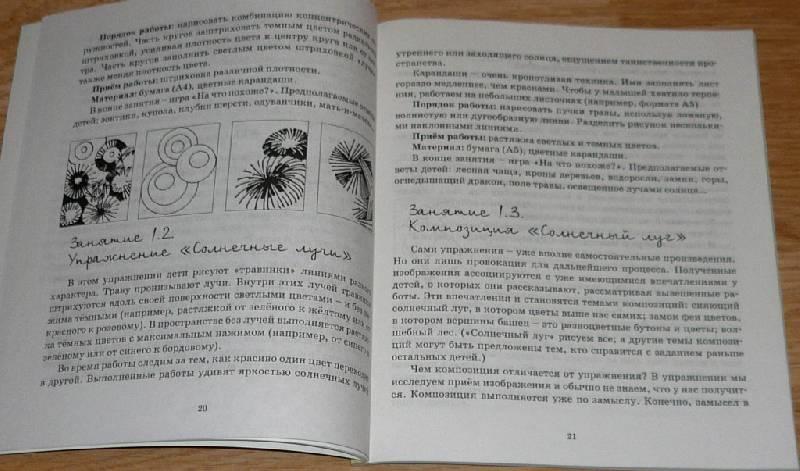Иллюстрация 14 из 16 для Первые успехи в рисовании. Цветы и травы - Татьяна Калинина | Лабиринт - книги. Источник: Pam