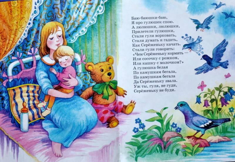 Картинки колыбельные для оформления, открытка маме день