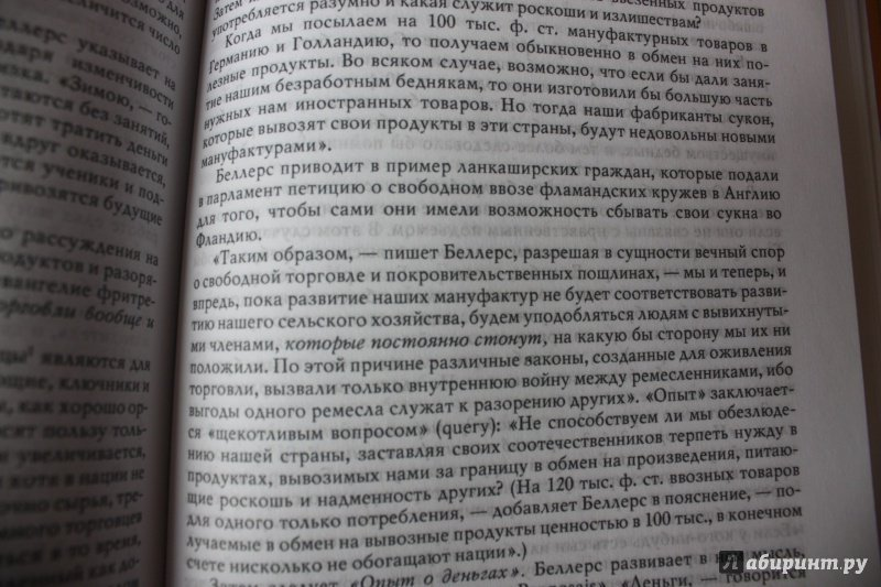 Иллюстрация 9 из 12 для История социализма. Предтечи новейшего социализма - Карл Каутский   Лабиринт - книги. Источник: Евстратовы  Ва
