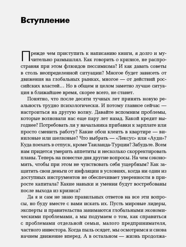 Иллюстрация 2 из 8 для Кризис эпохи гламура - Юрий Капаца | Лабиринт - книги. Источник: Joker