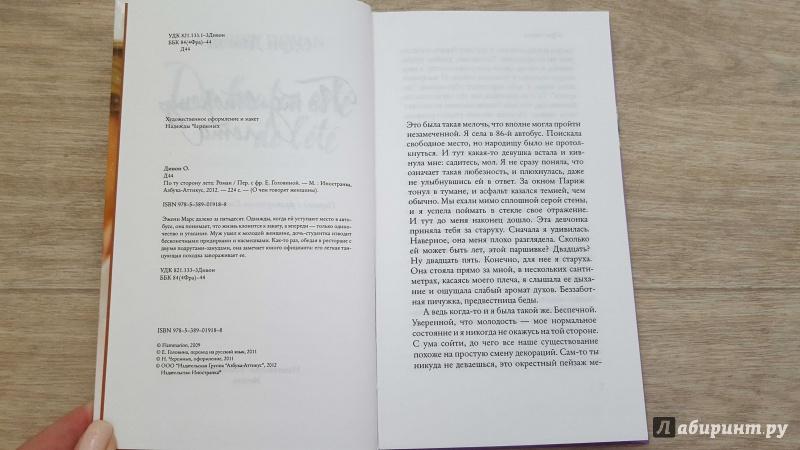 Иллюстрация 3 из 13 для По ту сторону лета - Одри Дивон   Лабиринт - книги. Источник: Анна Арт