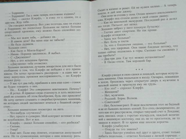 Иллюстрация 7 из 7 для Жизнь взаймы: Роман - Эрих Ремарк | Лабиринт - книги. Источник: Ромашка:-)