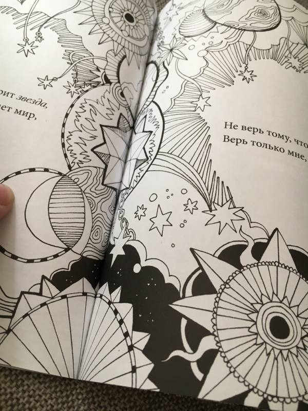Иллюстрация 20 из 41 для Побег в мир Шекспира. Раскраска ...