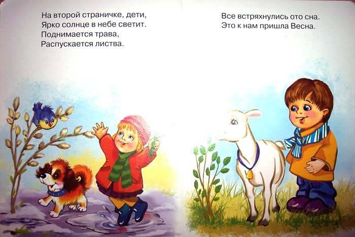 Иллюстрация 1 из 4 для Времена года - Наталья Мигунова | Лабиринт - книги. Источник: nasty