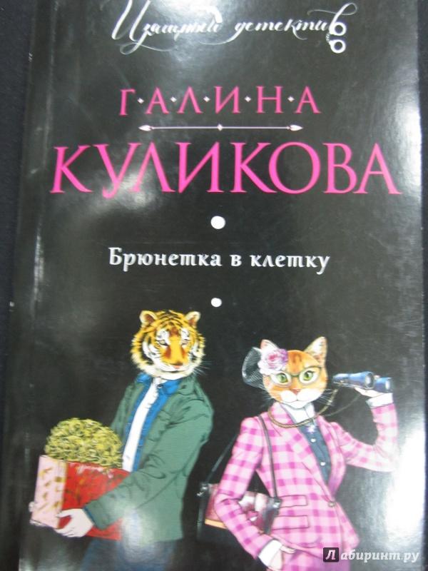 Иллюстрация 1 из 13 для Брюнетка в клетку - Галина Куликова   Лабиринт - книги. Источник: )  Катюша