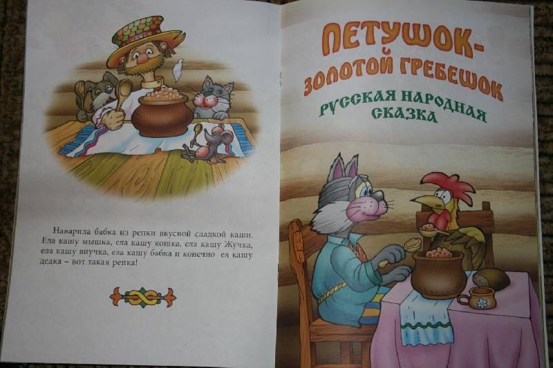 Иллюстрация 1 из 10 для Сказки для самых маленьких | Лабиринт - книги. Источник: Счастливая мама
