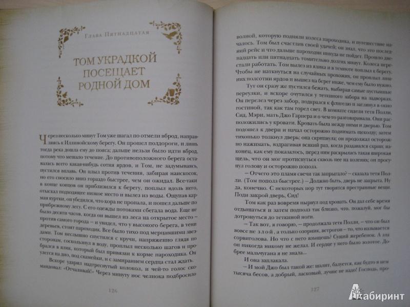 Иллюстрация 38 из 51 для Приключения Тома Сойера - Марк Твен | Лабиринт - книги. Источник: Макарова  Елена