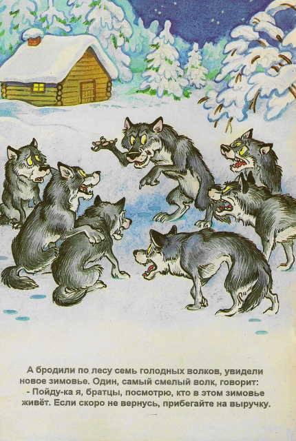мне иллюстрации к сказке зимовье зверей днём