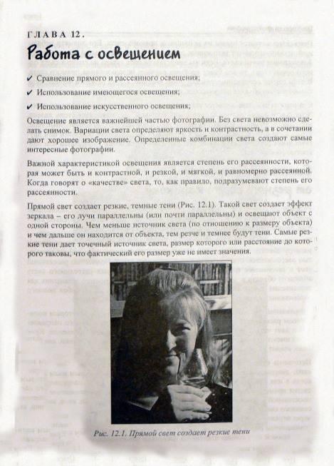 Иллюстрация 1 из 10 для Цифровая фотография: Учебное пособие - Сергей Черников | Лабиринт - книги. Источник: Alef