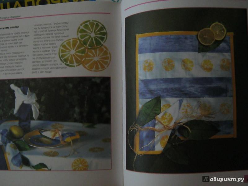Иллюстрация 8 из 11 для Ткань и краска. Шаблоны, окраска, печать - Траудэл Хартэл | Лабиринт - книги. Источник: Галиахметова  Луиза