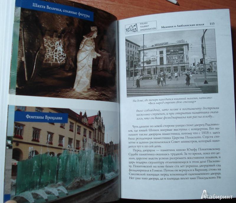 Иллюстрация 5 из 32 для Польша. Тысячелетнее соседство - Евгений Крушельницкий | Лабиринт - книги. Источник: helgmar