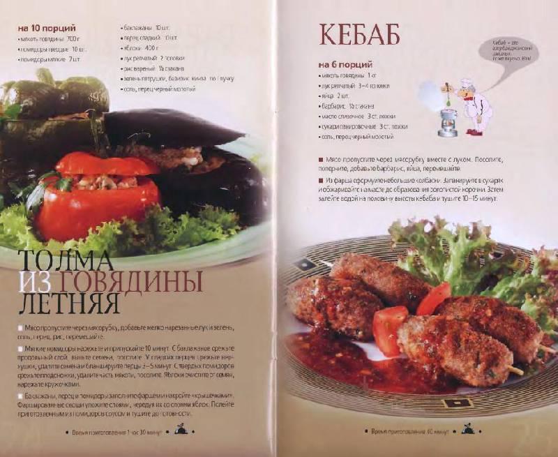 Иллюстрация 17 из 20 для Грузинская кухня   Лабиринт - книги. Источник: Юта