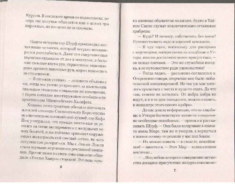 Иллюстрация 4 из 4 для Лабиринт Мёнина (мяг) - Макс Фрай | Лабиринт - книги. Источник: legolasia