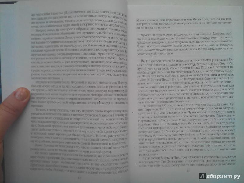 Иллюстрация 7 из 13 для Детство Понтия Пилата. Трудный вторник - Юрий Вяземский | Лабиринт - книги. Источник: Александра Джейлани