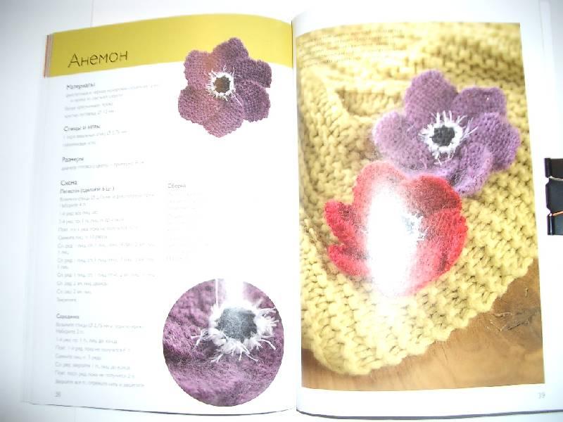 Иллюстрация 18 из 39 для Вязаные цветы: 20 проектов - Сьюзи Джонс | Лабиринт - книги. Источник: Afalina